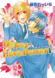 Hyper Love Power 1