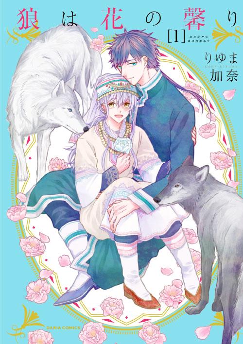 狼は花の馨り1