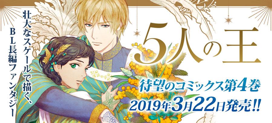 5人の王(恵庭/ill.絵歩)公式サイト