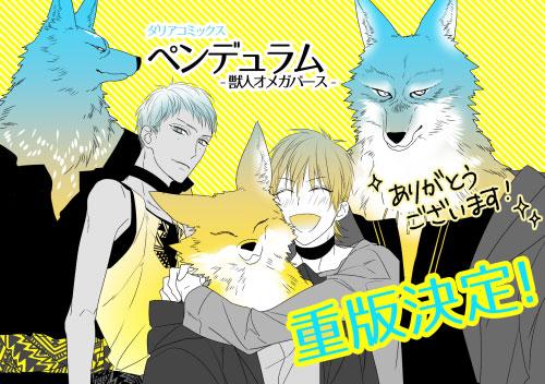 獣人オメガバースシリーズ(著:羽純ハナ)公式サイト|ダリアカフェ